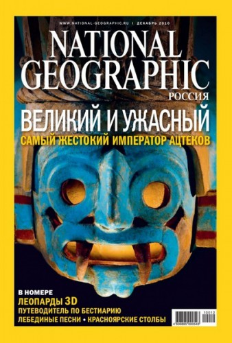 "Журнал ""National Geographic"" №12 2010."