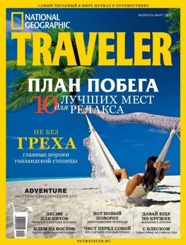 "Журнал ""National Geographic Traveler"" №1 2011 год."