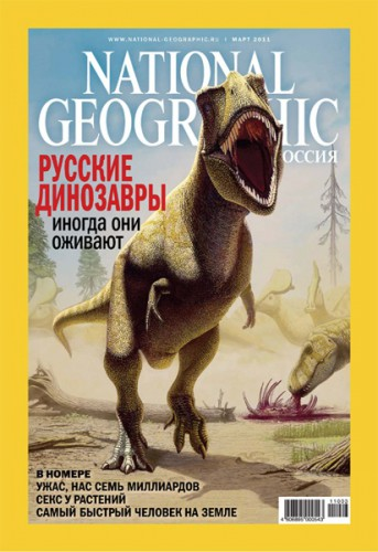 "Журнал ""National Geographic"" №3 2011 год."