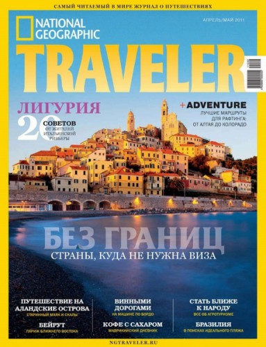 "Журнал ""National Geographic Traveler"" №2 2011 год."