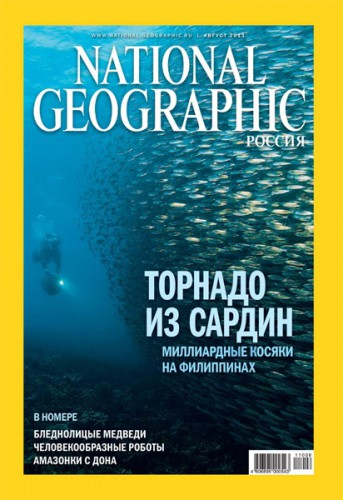 "Журнал ""National Geographic"" №8 2011 год."