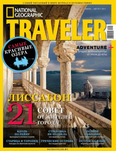 "Журнал ""National Geographic Traveler"" №3 2011 год."