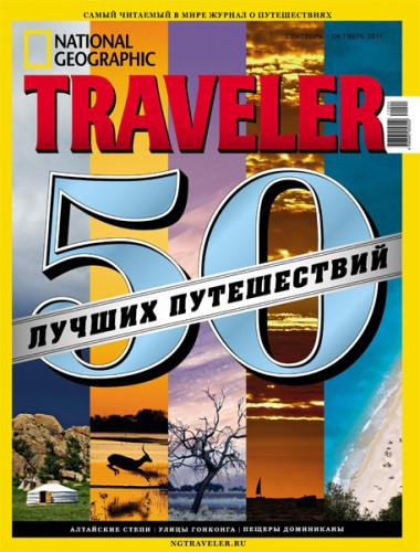 "Журнал ""National Geographic Traveler"" №4 2011 год."