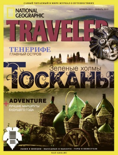 "Журнал ""National Geographic Traveler"" №5 2011 год."