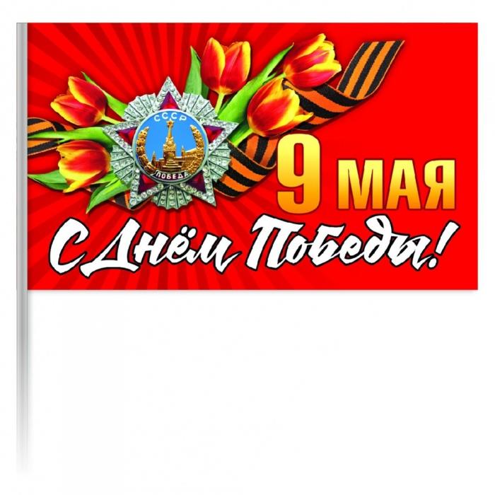 "Флаг ""9 Мая. С Днем Победы!"", 20х12 см."